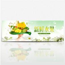 电商淘宝夏季美食夏日生鲜水果促销海报banner