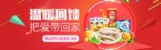 食品海报banner淘宝电商
