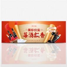 淘宝京东夏季美食果酒大促海报夏季促销海报banner