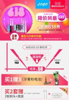 618节日促销淘宝电商详情页头部海报