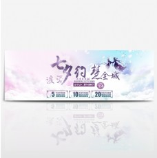 电商淘宝天猫七夕古风首页海报banner