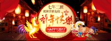 2017金鸡年新年快乐海报