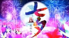 七夕 中国情人节