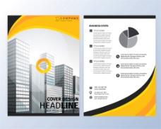 建筑大楼黄色曲线画册图片