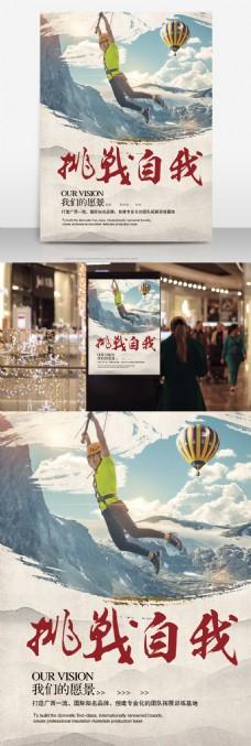 攀岩海报挑战自我企业文化宣传展板海报
