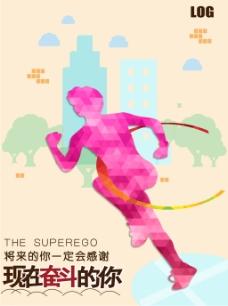 奔跑的人企业海报