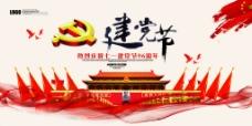 七一建党节党建红色展板