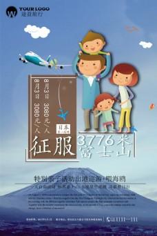卡通日本旅游富士山里旅游展架