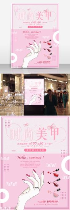 粉色美甲美容时尚手绘促销宣传海报