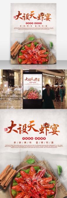 酒店海报餐厅吃宣传小龙虾美食海报