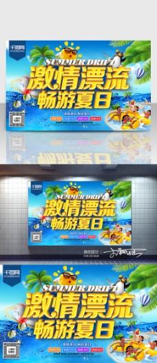 激情漂流海报 C4D精品渲染艺术字主题