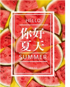 原创夏日你好夏天鸡汤海报