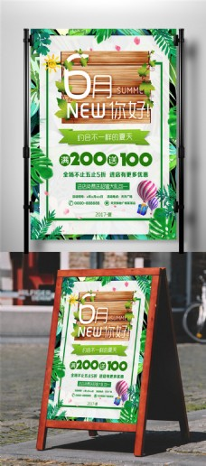 绿色清新夏季促销海报