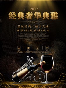 红酒海报经典红酒金色时尚高档宣传海报