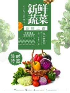 简约新鲜蔬菜水果超市促销海报