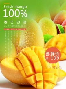 新鲜芒果促销海报