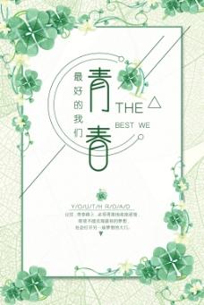 清新日系四叶草青春海报