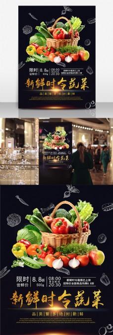 绿色食品新鲜时令蔬菜促销宣传海报