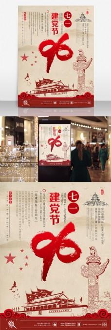 复古建党节96周年纪念宣传海报