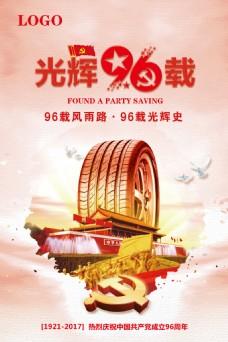 轮胎品牌党建海报设计