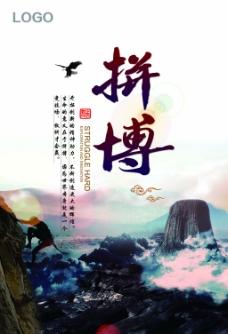 企业文化海报(山水)