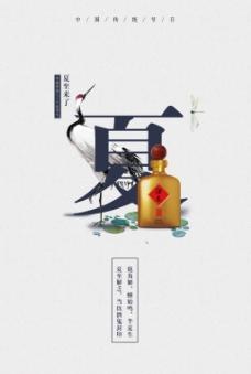 夏至节日海报