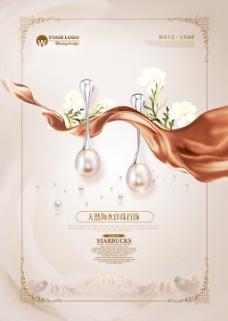 珍珠首饰促销海报