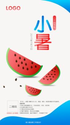 小暑海报原创设计