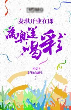 微信朋友圈奥运专题开业海报