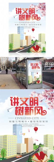 讲文明树新风城市宣传公益海报