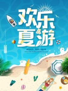 夏季出游狂欢旅游促销海报PSD分层素材