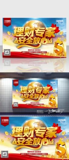 理财专家海报 C4D精品渲染艺术字主题