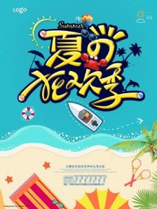 夏季出游狂欢旅游促销宣传海报PSD