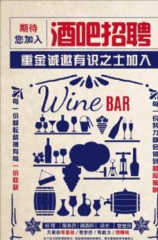 酒吧招聘系列海报