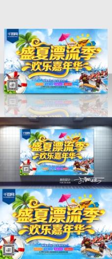 盛夏漂流季海报 C4D精品渲染艺术字主题
