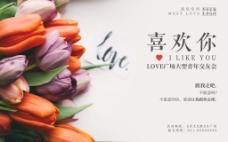 花束茶餐厅简约文艺清新交友相亲海报