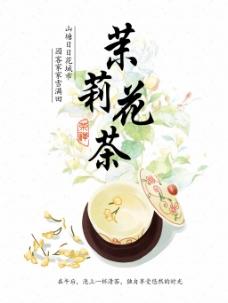 清新茉莉花茶海报