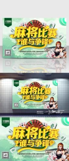 麻将比赛海报 C4D精品渲染艺术字主题网游麻将馆APP宣传字体设计