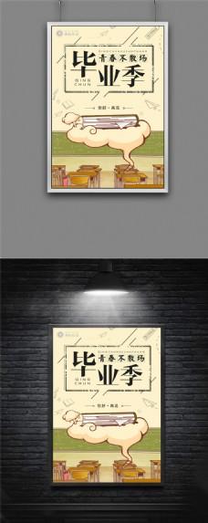 卡通毕业季海报模板