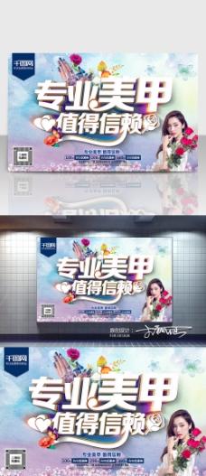 专业美甲海报 C4D精品渲染艺术字主题