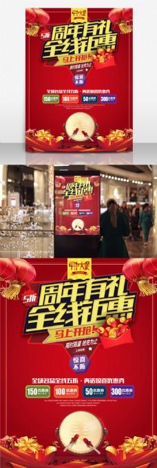 周年钜惠周年庆喜庆海报