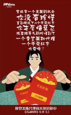 红包创意海报