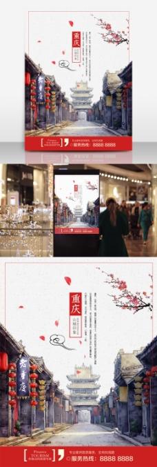 城市旅游海报重庆旅游宣传