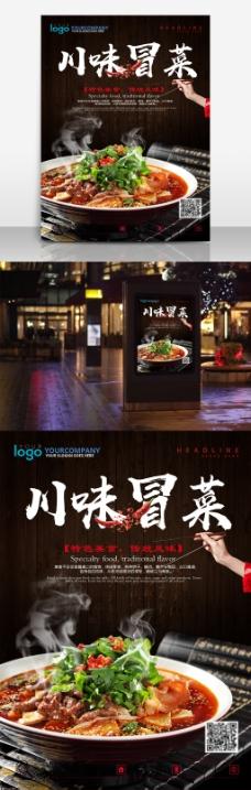 美味美食餐饮店宣传促销川味冒菜海报麻辣烫