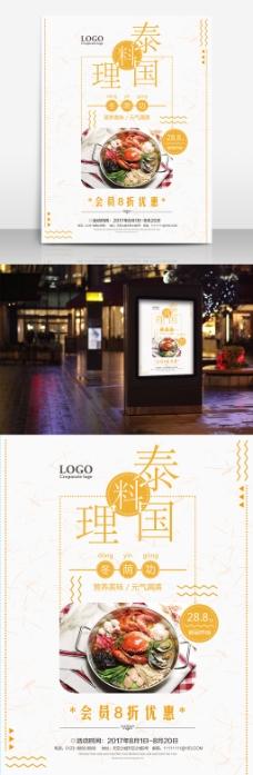 泰国料理美食促销宣传海报