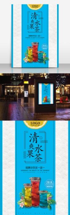 清凉水果茶夏季饮料促销海报