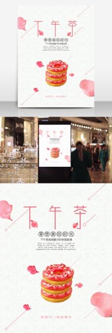 清新甜美下午茶海报设计甜甜圈甜品店促销