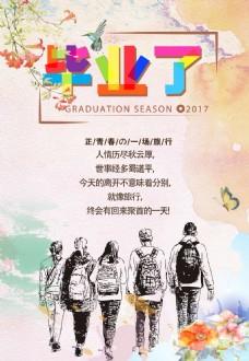 毕业旅行季海报