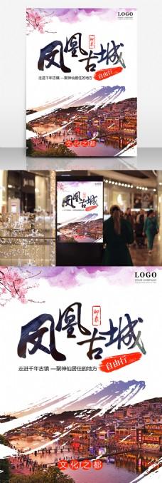 凤凰古城旅游海报设计