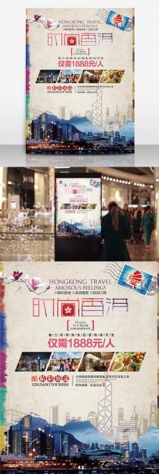 时尚香港旅游促销海报